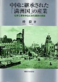 中国に継承された「満洲国」の産業 205