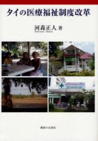 タイの医療福祉制度改革 198