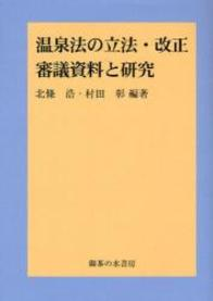 温泉法の立法・改正審議資料と研究 200