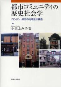 都市コミュニティの歴史社会学 214