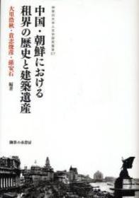 中国・朝鮮における租界の歴史と建築遺産 220