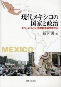 現代メキシコの国家と政治 218