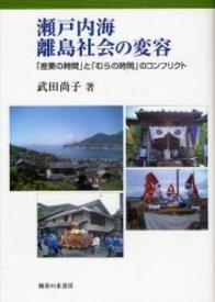 瀬戸内海離島社会の変容 224