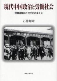 現代中国政治と労働社会 228