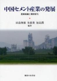 中国セメント産業の発展 223