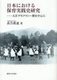 日本における保育実践史研究 229