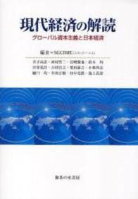 現代経済の解読 233