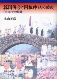 韓国併合と同祖神話の破綻 240