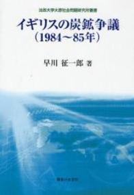 イギリスの炭鉱争議(1984〜85年) 241