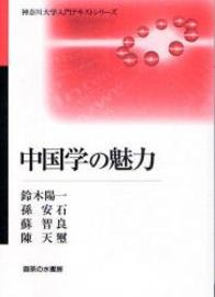 中国学の魅力 244