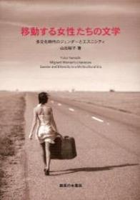 移動する女性たちの文学 250