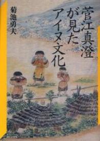 菅江真澄が見たアイヌ文化 259