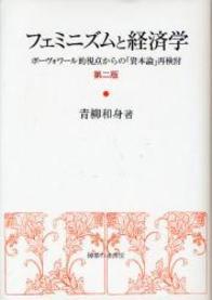 フェミニズムと経済学(第2版) 247