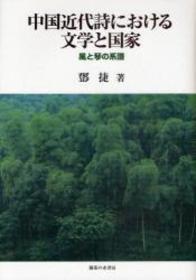 中国近代詩における文学と国家 255