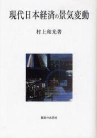 現代日本経済の景気変動 248