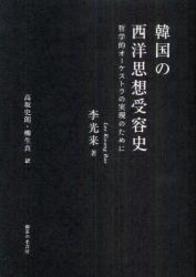 韓国の西洋思想受容史 260