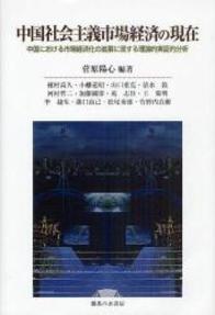 中国社会主義市場経済の現在 264