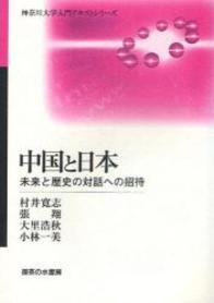 中国と日本 266