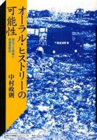 オーラル・ヒストリーの可能性 東京ゴミ戦争と美濃部都政 281