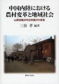 中国内陸における農村変革と地域社会 287