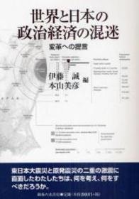 世界と日本の政治経済の混迷  282