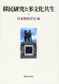 移民研究と多文化共生 285