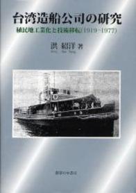 台湾造船公司の研究 292