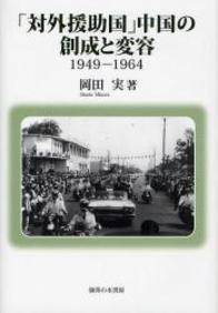 「対外援助国」中国の創成と変容 1949-1964 300