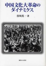中国文化大革命のダイナミクス 295