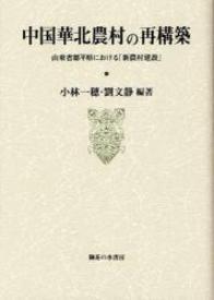 中国華北農村の再構築 298
