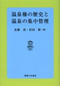 温泉権の歴史と温泉の集中管理 358