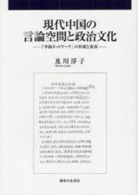 現代中国の言論空間と政治文化 307