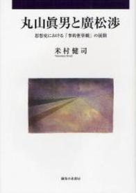 丸山眞男と廣松渉 304