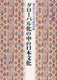 グローバル化の中の日本文化 322