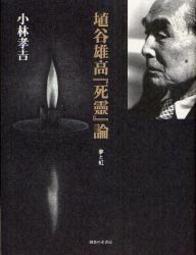 埴谷雄高『死靈』論 323