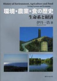 環境・農業・食の歴史 315