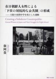 在日朝鮮人女性による「下位の対抗的な公共圏」の形成 313