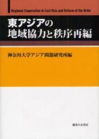 東アジアの地域協力と秩序再編 319