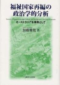 福祉国家再編の政治学的分析 320