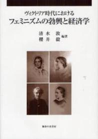 ヴィクトリア時代におけるフェミニズムの勃興と経済学 316