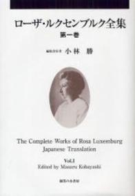 ローザ・ルクセンブルク全集 第1巻 318