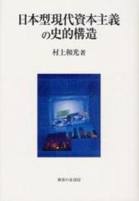 日本型現代資本主義の史的構造 330