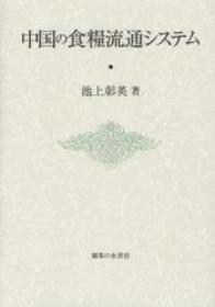 中国の食糧流通システム 332