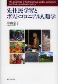 先住民学習とポストコロニアル人類学 342