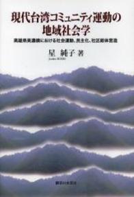 現代台湾コミュニティ運動の地域社会学 356