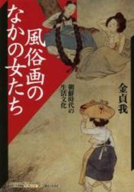 風俗画のなかの女たち 朝鮮時代の生活文化 344