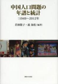 中国人口問題の年譜と統計:1949〜2012年 352