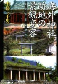 海外神社跡地の景観変容 373