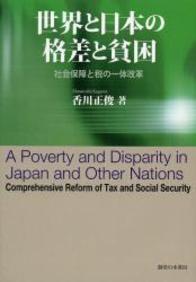世界と日本の格差と貧困 363