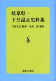 岐阜県・下呂温泉史料集 359